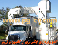 تجهیزات تصویربرداری از کامیون و تریلر