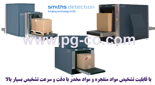 X-Ray HI SCAN 100100 & 9075 Series