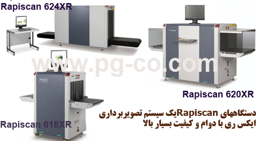 X-Ray Rapiscan 618XR , 620XR , 622XR Series