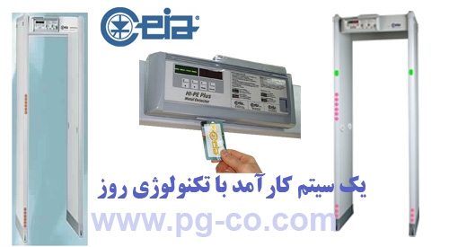 Walk Through Metal Detector Ceia Model HI-PE MZ
