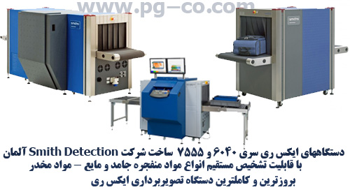X-Ray HI SCAN 6040 & 7555 Series
