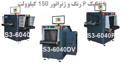 X-Ray S3 6040 & 7555 Series