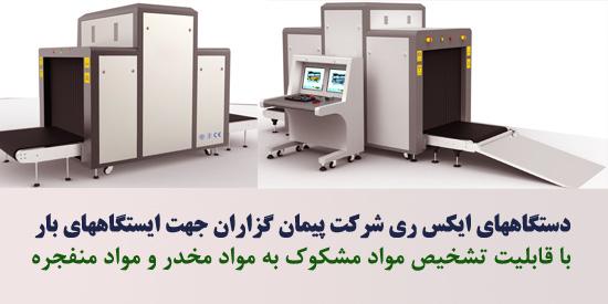 X-Ray Model 8585-160KV , 100100-160KV , 100100-180KV