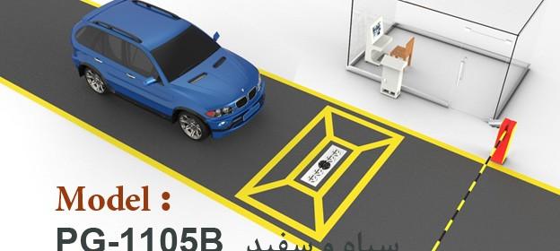 سیستم تصویربرداری از زیر خودرو مدل PG-1105