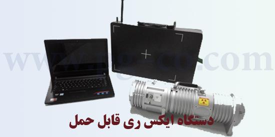 دستگاه بازرسی ایکس ری قابل حمل