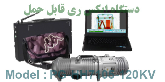 دستگاه ایکس ری قابل حمل مدل PG-HH7105-120KV