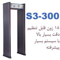 گیت فلز یاب دروازه ای مدل S3-300